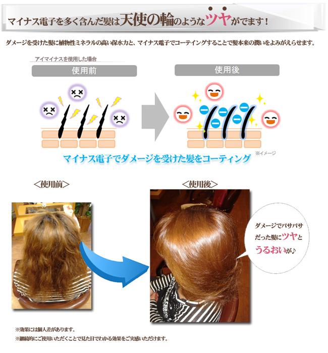 マイナス電子を多く含んだ髪は天使の輪のようなツヤがでます!